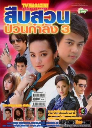 300px-TVDRAMA_TVMAGAZINE2011-06-002_00-001