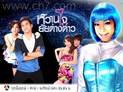 500px-Waan_Jai_Yai_Thaang_Dao.jpg