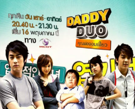 Daddy_duo_1