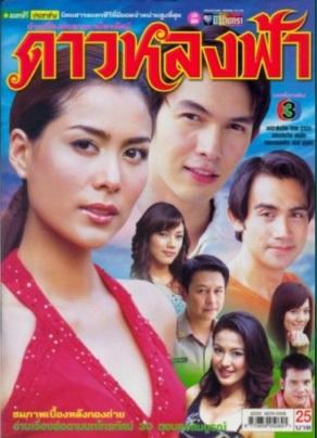 DaoLhongFah02_Cherry^AumApichart