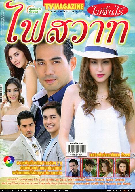 TVDRAMA_TVMAGAZINE2015-03-002_00-001