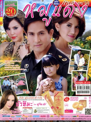 300px-Moo_Daeng_Cover