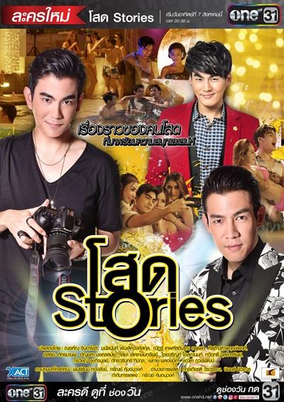 โสด-Stories-03