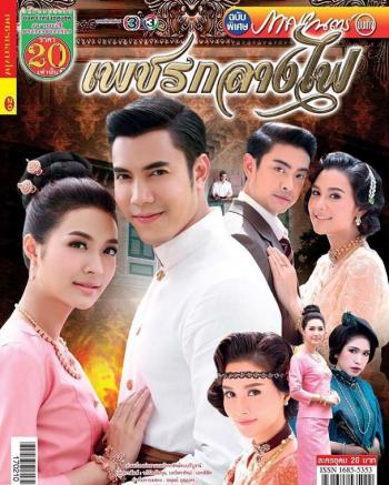 350px-petch_klang_fia_-poster-2017